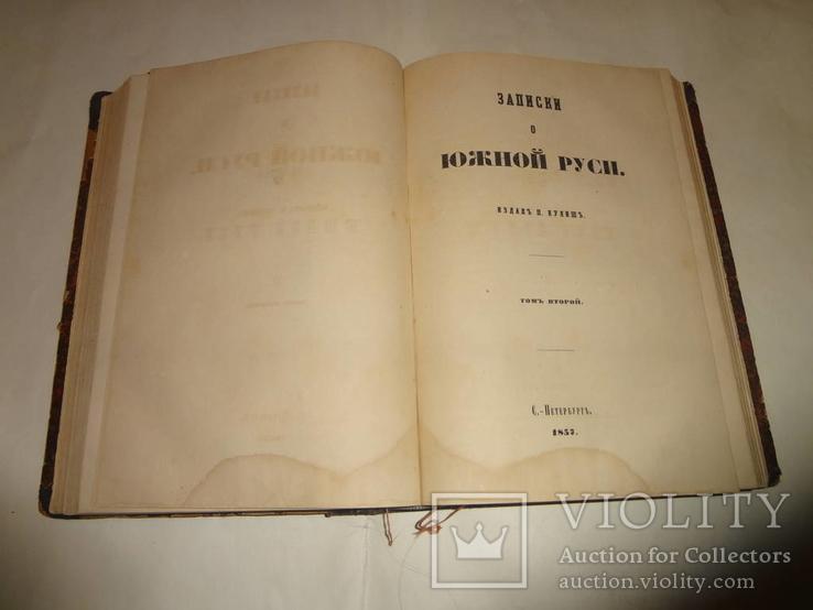1856 Прижизненный Шевченко в Украинских Сборниках Записки о Южной Руси