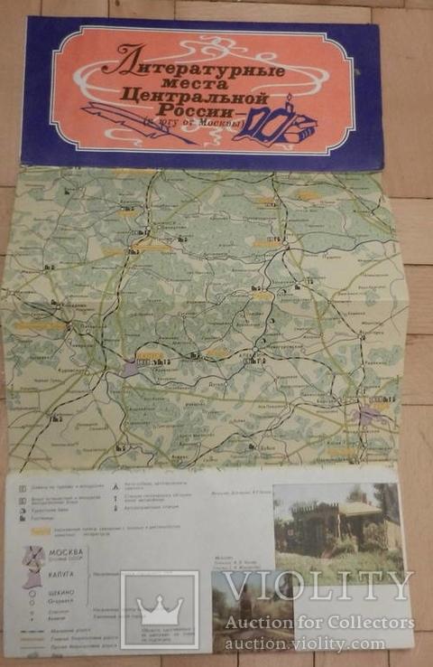 Литературные места центральной России. Туристская схема, фото №3