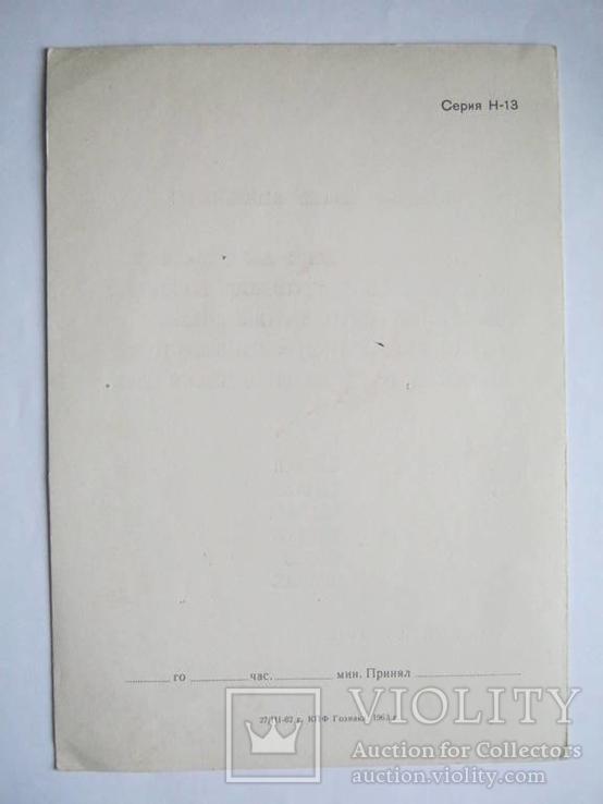 Телеграмма.Большая.1962г., фото №3