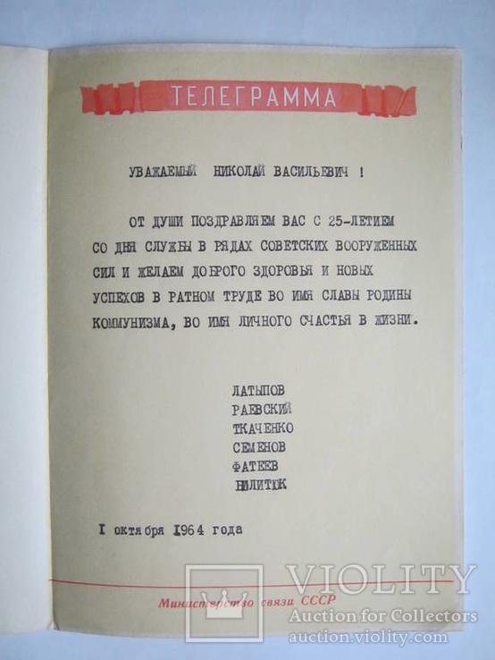 Телеграмма.Большая.1962г., фото №4