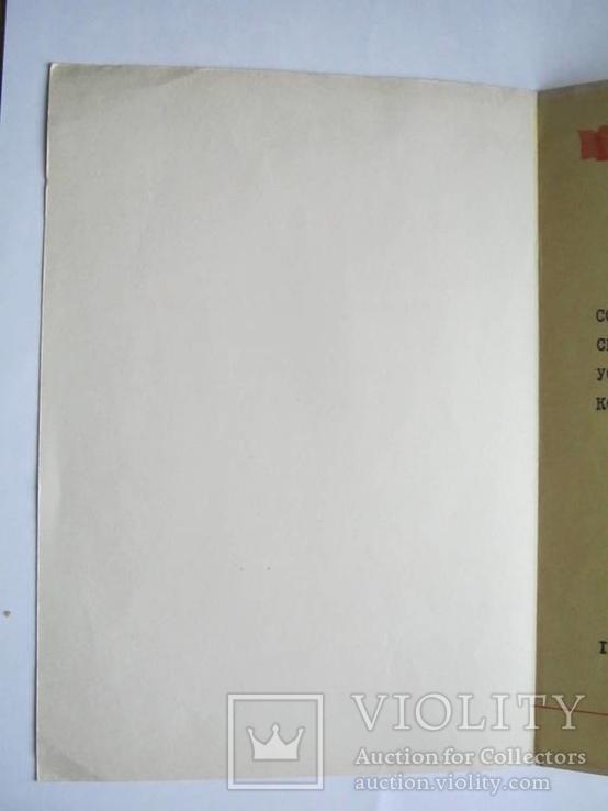 Телеграмма.Большая.1962г., фото №5