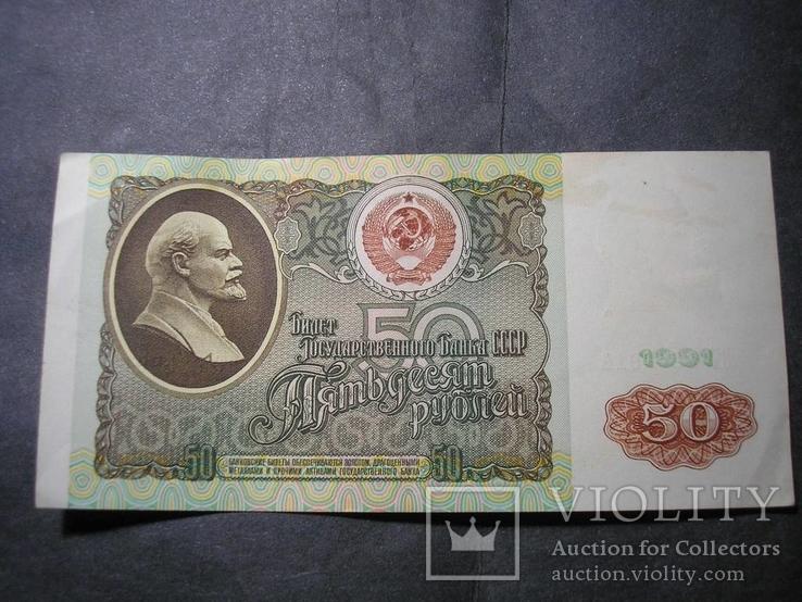 СССР 50 рублей 1991, фото №3