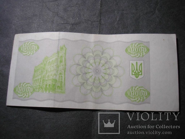 Украина 10000 карбованцев 1995, фото №3