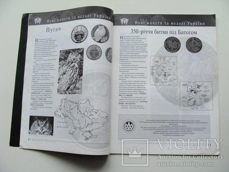 """Журнал """"Нумизматика и фалеристика"""" 2002 (выпуск 3), фото №5"""