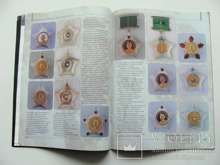 """Журнал """"Нумизматика и фалеристика"""" 2002 (выпуск 3), фото №6"""