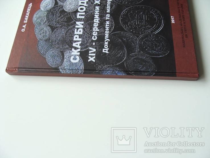 Скарби Поділля XIV - середини XVII ст. Документи і матеріали. О. А. Бакалець., фото №3