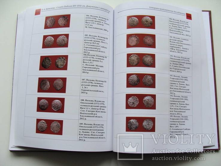 Скарби Поділля XIV - середини XVII ст. Документи і матеріали. О. А. Бакалець., фото №22