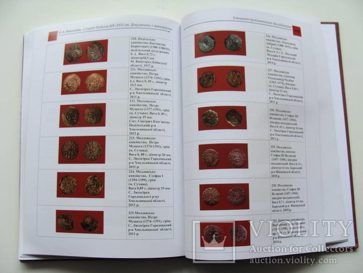 Скарби Поділля XIV - середини XVII ст. Документи і матеріали. О. А. Бакалець., фото №25