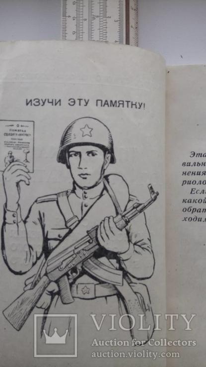 Памятка солдату, фото №3
