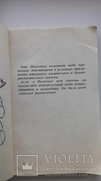 Памятка солдату, фото №4
