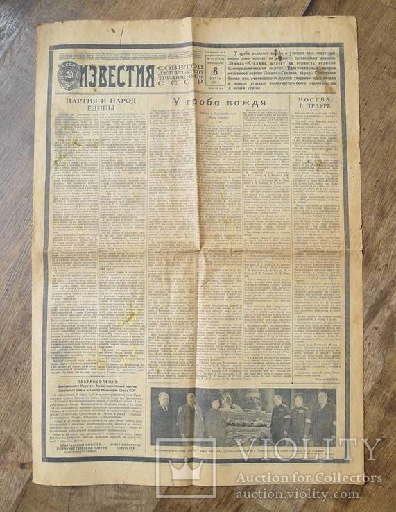Газета Известия 8 марта 1953 года. Траур по Сталину. + газ. Изв 12 март. 1953 г., фото №2