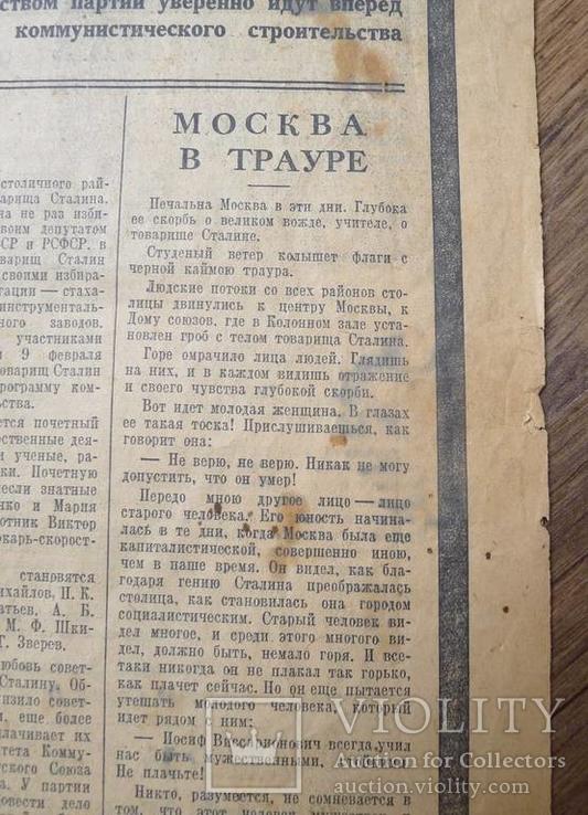 Газета Известия 8 марта 1953 года. Траур по Сталину. + газ. Изв 12 март. 1953 г., фото №4