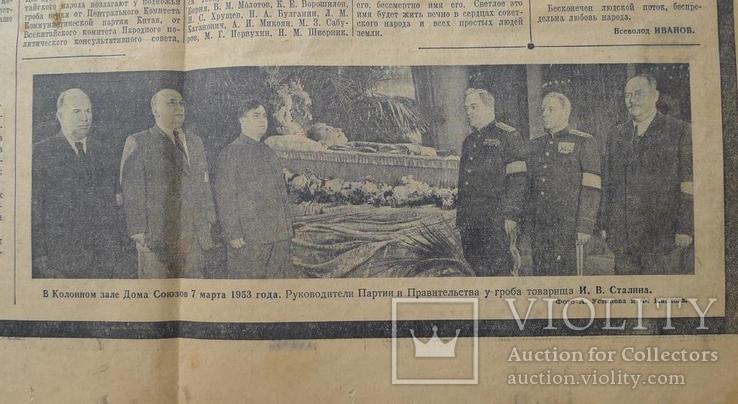 Газета Известия 8 марта 1953 года. Траур по Сталину. + газ. Изв 12 март. 1953 г., фото №5