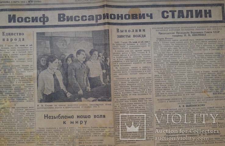 Газета Известия 8 марта 1953 года. Траур по Сталину. + газ. Изв 12 март. 1953 г., фото №11