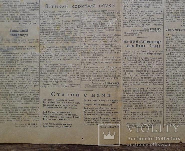Газета Известия 8 марта 1953 года. Траур по Сталину. + газ. Изв 12 март. 1953 г., фото №12