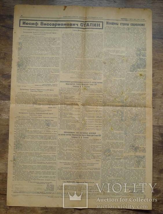 Газета Известия 8 марта 1953 года. Траур по Сталину. + газ. Изв 12 март. 1953 г., фото №13