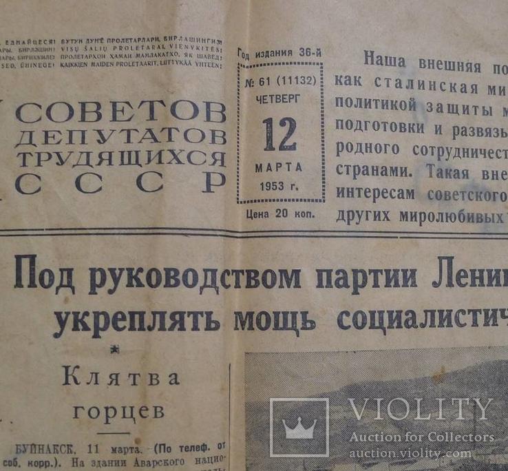 Газета Известия 8 марта 1953 года. Траур по Сталину. + газ. Изв 12 март. 1953 г., фото №17