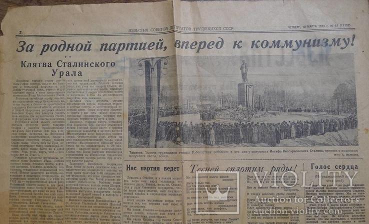 Газета Известия 8 марта 1953 года. Траур по Сталину. + газ. Изв 12 март. 1953 г., фото №20