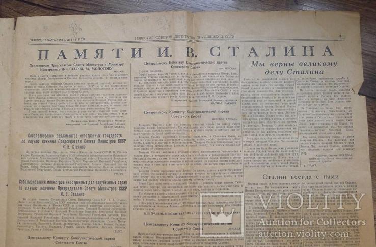 Газета Известия 8 марта 1953 года. Траур по Сталину. + газ. Изв 12 март. 1953 г., фото №22