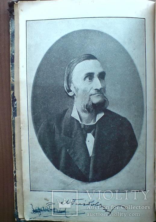 Глибов - Байки. 1910г. С рисунками