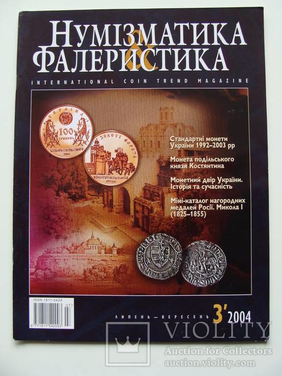 """Журнал """"Нумизматика и фалеристика"""" 2004 (выпуск 3), фото №2"""