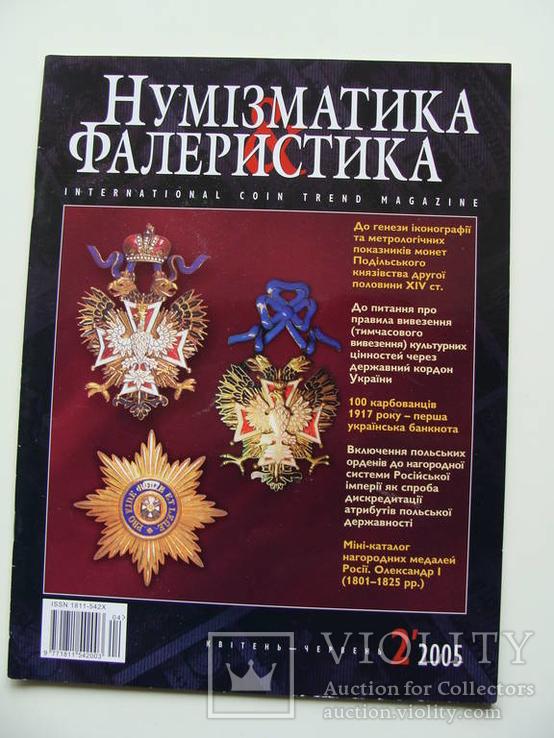"""Журнал """"Нумизматика и фалеристика"""" 2005 (выпуск 2), фото №2"""