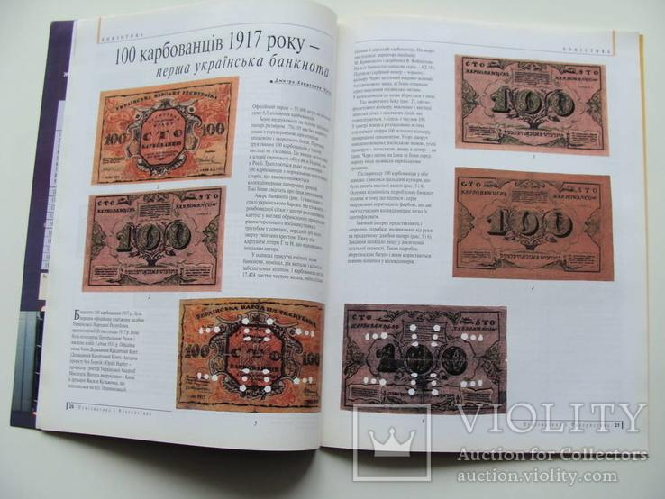 """Журнал """"Нумизматика и фалеристика"""" 2005 (выпуск 2), фото №5"""