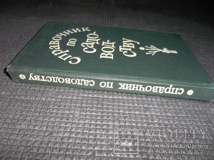 Справочник по садоводству.1983 год., фото №3