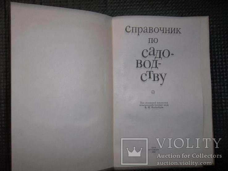 Справочник по садоводству.1983 год., фото №4