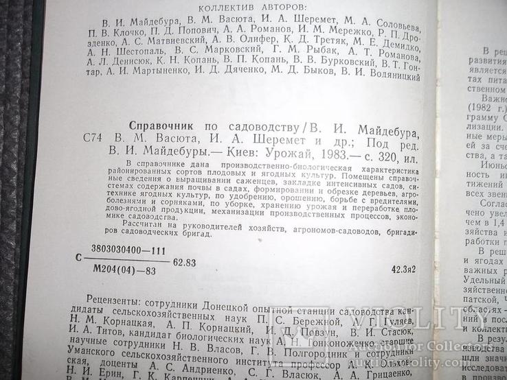 Справочник по садоводству.1983 год., фото №5