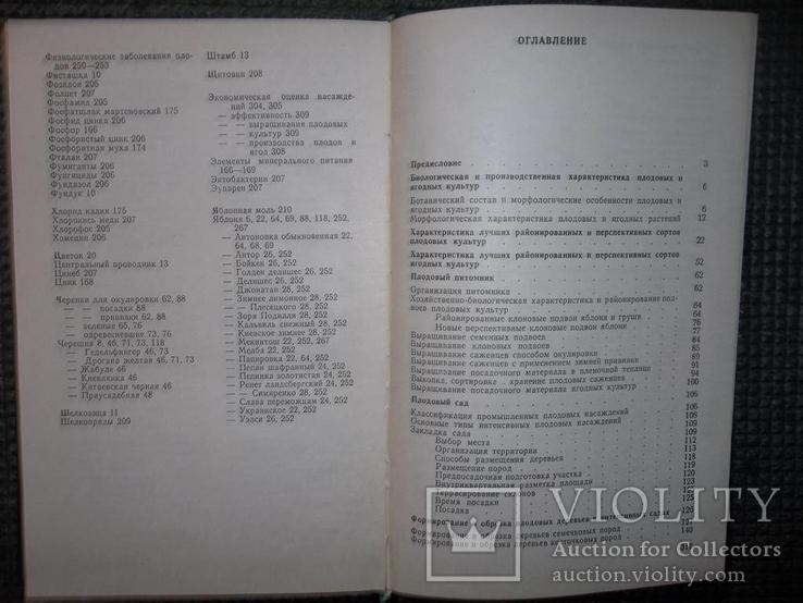Справочник по садоводству.1983 год., фото №9