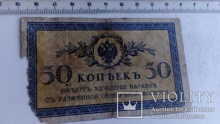 Бумажные 50 коп.- 2 шт, фото №2