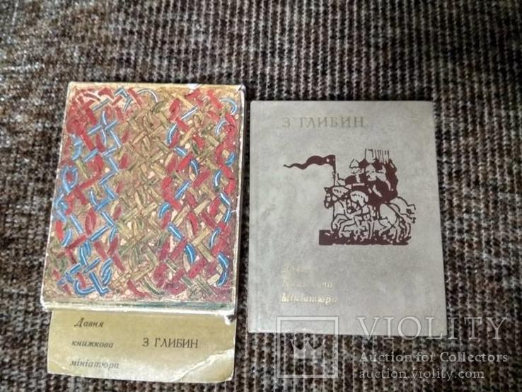 """Логвин Г.Н.""""З глибин:давня книжкова мініатюра"""", фото №2"""