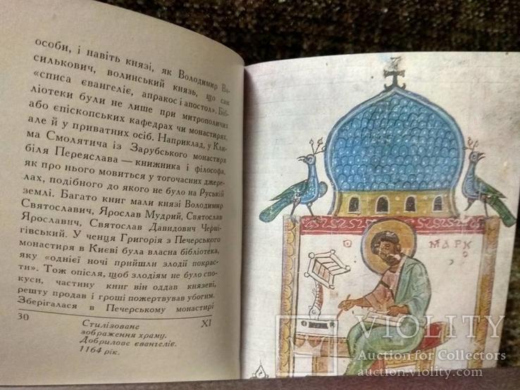 """Логвин Г.Н.""""З глибин:давня книжкова мініатюра"""", фото №6"""