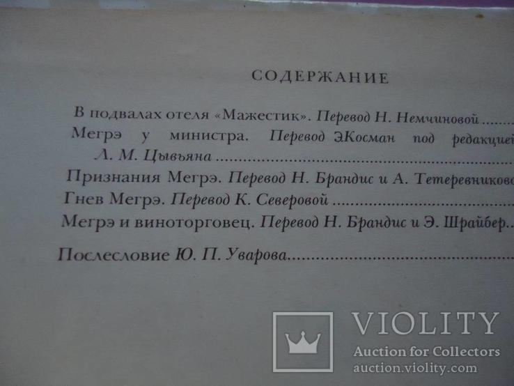 Ж. Сименон Признания Мегрэ, фото №4