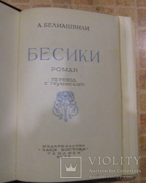 "А.И.Белиашвили ""Бесики"", фото №3"