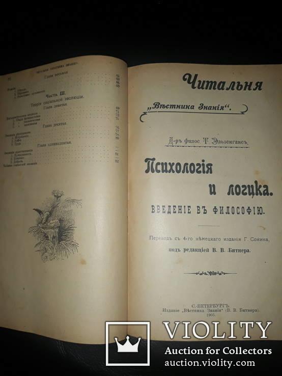 1905 Книги по социологии, психологии и логике