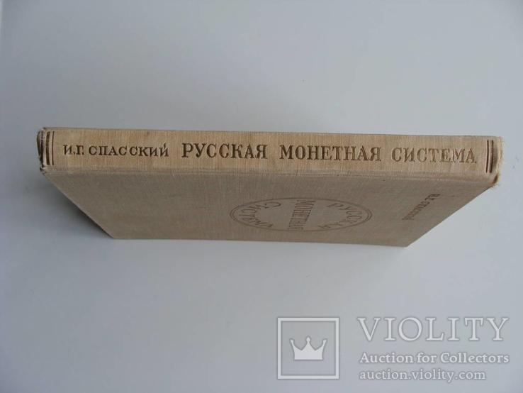 Русская монетная система. И. Г. Спасский. Третье издание., фото №3