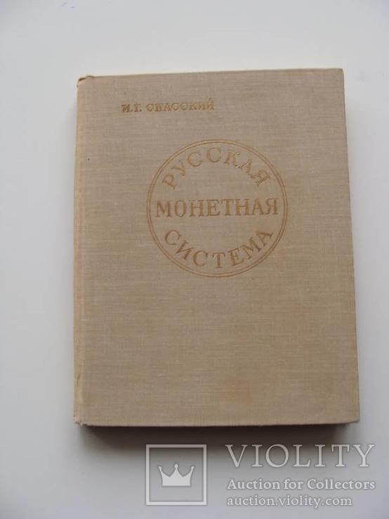 Русская монетная система. И. Г. Спасский. Третье издание., фото №4