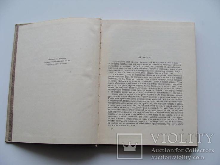 Русская монетная система. И. Г. Спасский. Третье издание., фото №8