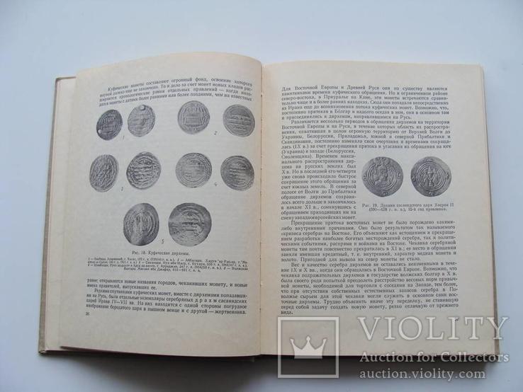 Русская монетная система. И. Г. Спасский. Третье издание., фото №11
