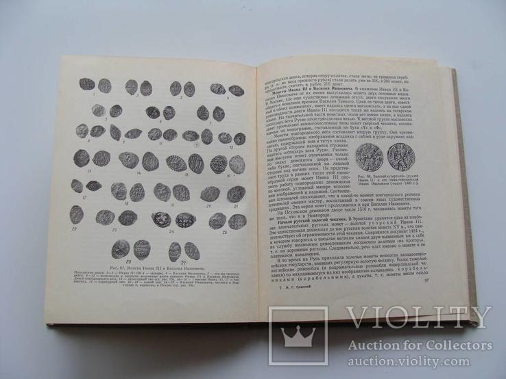 Русская монетная система. И. Г. Спасский. Третье издание., фото №19