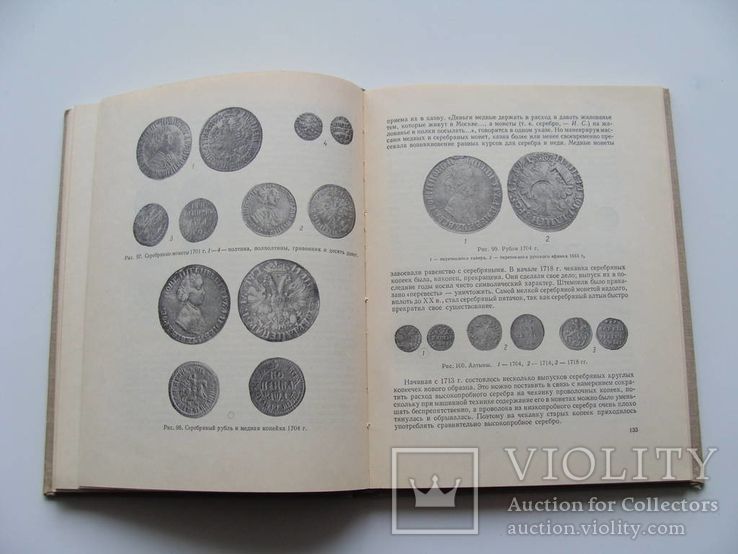 Русская монетная система. И. Г. Спасский. Третье издание., фото №22