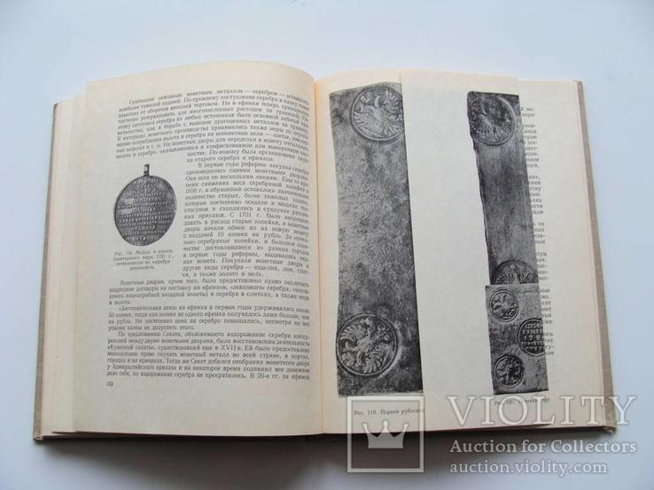 Русская монетная система. И. Г. Спасский. Третье издание., фото №24