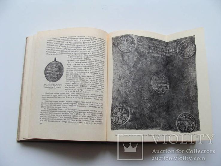 Русская монетная система. И. Г. Спасский. Третье издание., фото №25
