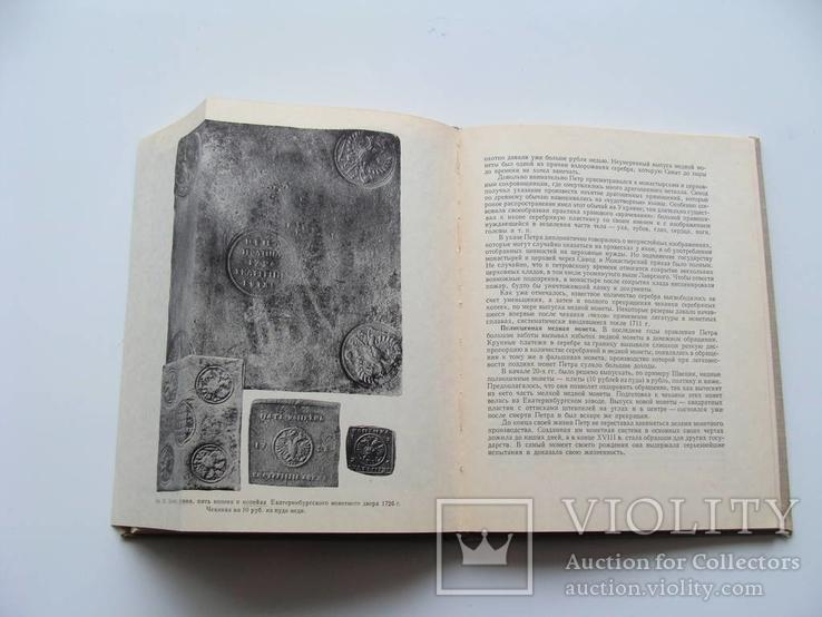 Русская монетная система. И. Г. Спасский. Третье издание., фото №26