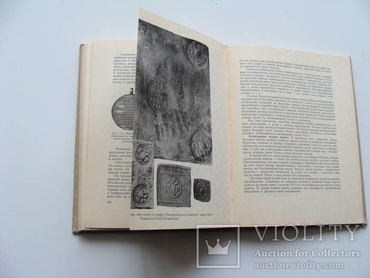 Русская монетная система. И. Г. Спасский. Третье издание., фото №27