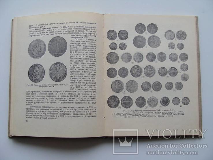 Русская монетная система. И. Г. Спасский. Третье издание., фото №29