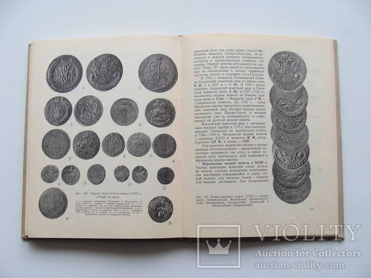 Русская монетная система. И. Г. Спасский. Третье издание., фото №30