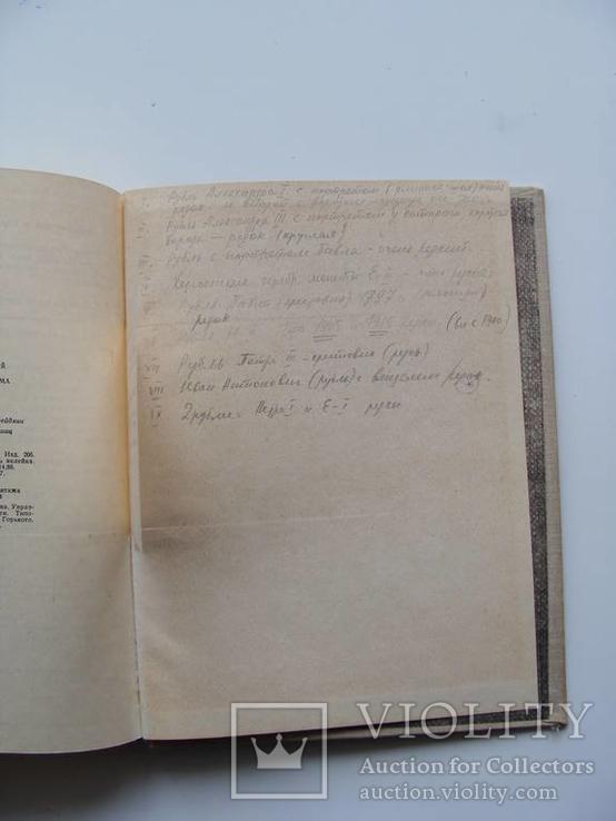 Русская монетная система. И. Г. Спасский. Третье издание., фото №38
